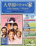 大草原の小さな家DVD 67号 (シーズン9 第17話~19話) [分冊百科] (DVD付)