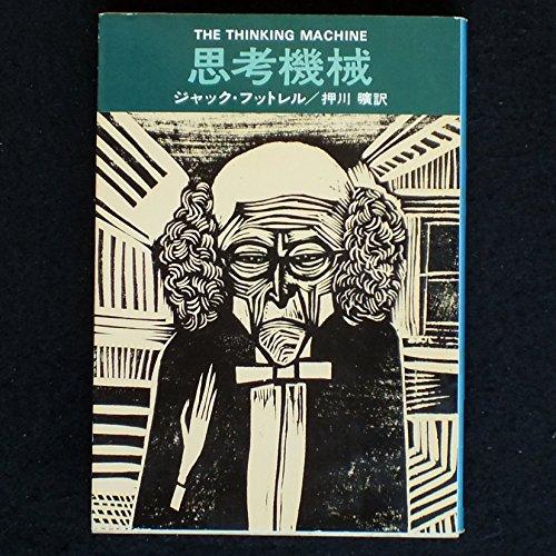 思考機械 (ハヤカワ・ミステリ文庫 45-1)