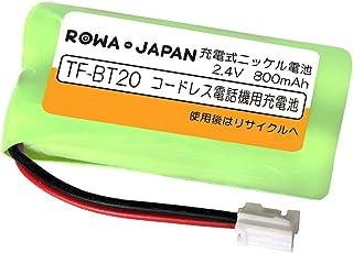 【増量/通話時間UP】Pioneer パイオニア TF-BT20 TF-BT22 Panasonic対応 BK-T410 コードレスホン 子機 充電池 互換 バッテリー【ロワジャパン】