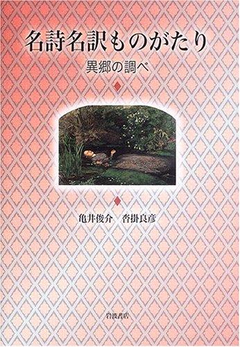 Examine the name poem excellent translation story strange land (2005) ISBN: 4000022636 [Japanese Import]
