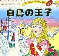 白鳥の王子 (よい子とママのアニメ絵本 37 せかいめいさくシリーズ)