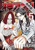 神アプリ 5【期間限定 無料お試し版】 (ヤングチャンピオン・コミックス)