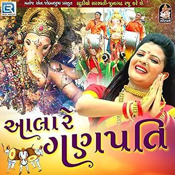 Aala Re Ganpati