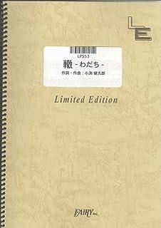 ピアノソロ 轍 ~わだち~/コブクロ (LPS53)[オンデマンド楽譜]