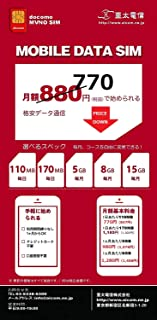 docomo MVNO データSIM 月額446円(税抜)~購入月データ使用料無料! 【ナノnanoサイズ】 (購入月+1ケ月データ通信料, 8GB/月 コース(月額1280円))