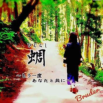 Higurasi ~With you again~