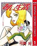 甘い生活 カラー版 ランジェリー狂想曲編 1 (ヤングジャンプコミックスDIGITAL)
