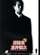 映画パンフレット 「容疑者 室井慎次」監督:君塚良一 出演:柳葉敏郎、田中麗奈