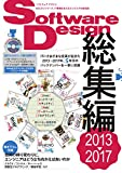 Software Design総集編【2013~2017】