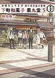 お待ちしてます 下町和菓子 栗丸堂5 (メディアワークス文庫)