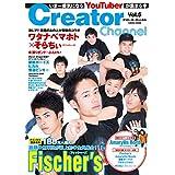 Creator Channel Vol.5 (いま一番気になるYouTuberが集まる本)