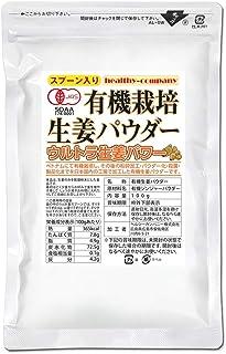 オーガニック 有機栽培生姜パウダー100g(乾燥 粉末 しょうが ウルトラ生姜 1cc計量スプーン入)
