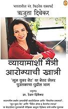 Vyayamashi Maitri, Aarogyachi Khatri (Marathi Edition of Don't Lose Out, Work Out)