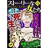 ストーリーな女たち Vol.73 人生ハードモード! 死にたい! でも生きたい! [雑誌]