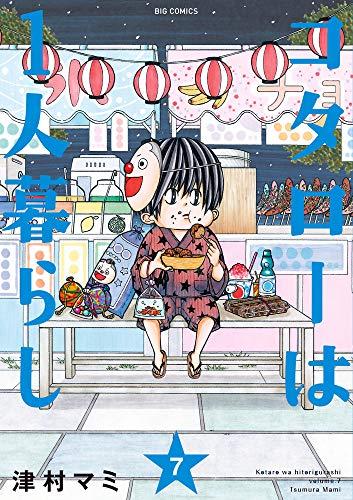 コタローは1人暮らし (7) (ビッグコミックス)