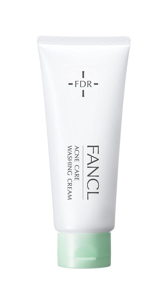 言う便益テンポファンケル (FANCL) アクネケア 洗顔クリーム 1本 90g (約30日分) 【医薬部外品】