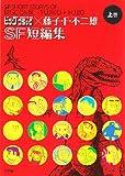 ビッグコミック×藤子・F・不二雄 SF短編集 (上) (ビッグコミックススペシャル)