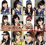恋愛ハンター(初回生産限定盤C)(DVD付)