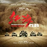 Operation Red Sea (Original Motion Picture Soundtrack)