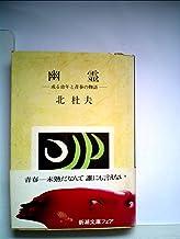 幽霊 (1965年) (新潮文庫)