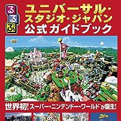 るるぶユニバーサル・スタジオ・ジャパン公式ガイドブック(2022年版) (るるぶ情報版(目的))