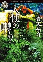 表紙: 天使の囀り (角川ホラー文庫) | 酒井 和男