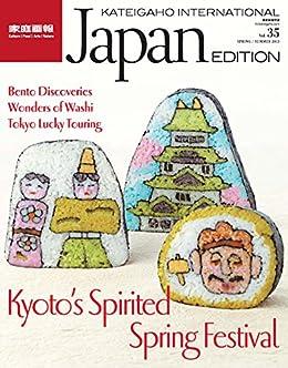 [KATEIGAHO INTERNATIONAL Japan EDITION]のKATEIGAHO INTERNATIONAL Japan EDITION SPRING / SUMMER 2015 (English Edition)