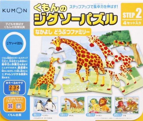 くもんのジグソーパズルなかよしどうぶつファミリー 子どもを伸ばすくもんの知育玩具ジグソーパズル STEP2 ([教育用品])