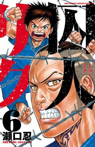 囚人リク(6) (少年チャンピオン・コミックス) - 瀬口忍