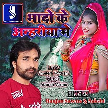 Bhado Ke Anharia Mein (Bhojpuri)