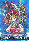 遊☆戯☆王 オフィシャルカードゲーム 公式カードカタログ ザ・ヴァリュアブル・ブック 2 (愛蔵版コミックス)