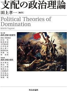 支配の政治理論