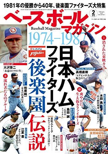 ベースボールマガジン 2021年 02 月号 特集:日本ハムファイターズ後楽園伝説