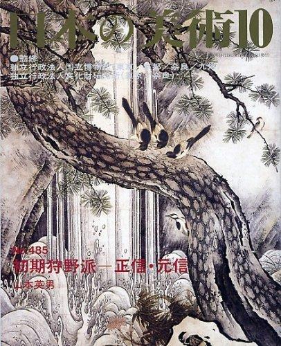 初期狩野派―正信・元信 日本の美術 (No.485)