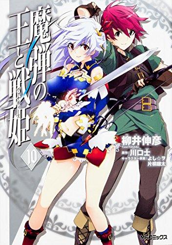 魔弾の王と戦姫 10 (MFコミックス フラッパーシリーズ)