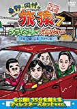 東野・岡村の旅猿7 プライベートでごめんなさい… 茨城・日帰り温泉 下みちの旅 プレ...[DVD]
