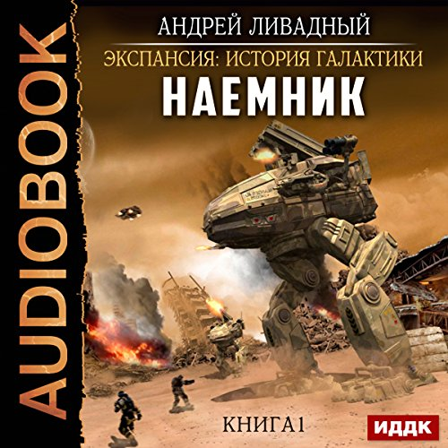 Expansion: History of the Galaxy. Mercenary I. [Russian Edition] audiobook cover art