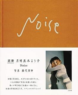 別冊月刊真木よう子(仮)