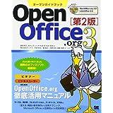 オープンガイドブック OpenOffice.org 3 第2版