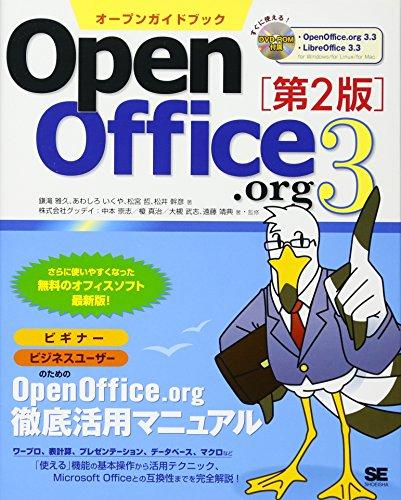 DVD付 オープンガイドブック OpenOffice.org 3 第2版