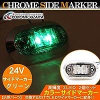 LED サイドマーカー グリーン 24V対応 バスマーカー トラックマーカー クリスタルレンズカット仕様 2個セット