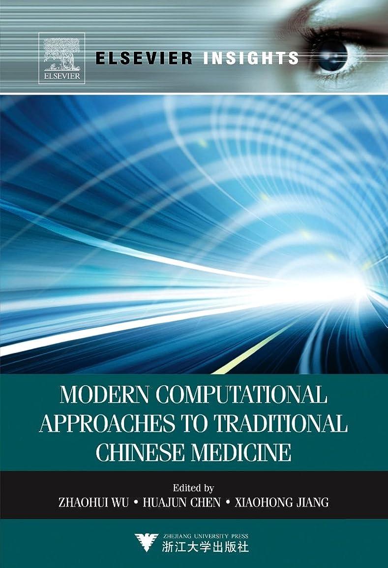お手伝いさん無駄に菊Modern Computational Approaches to Traditional Chinese Medicine