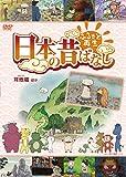 ふるさと再生 日本の昔ばなし「耳地蔵」他[PCBP-12339][DVD]