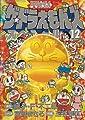 ザ・ドラえもんズスペシャル 12―ドラえもんゲームコミック (てんとう虫コミックススペシャル ドラえもんゲームコミック)