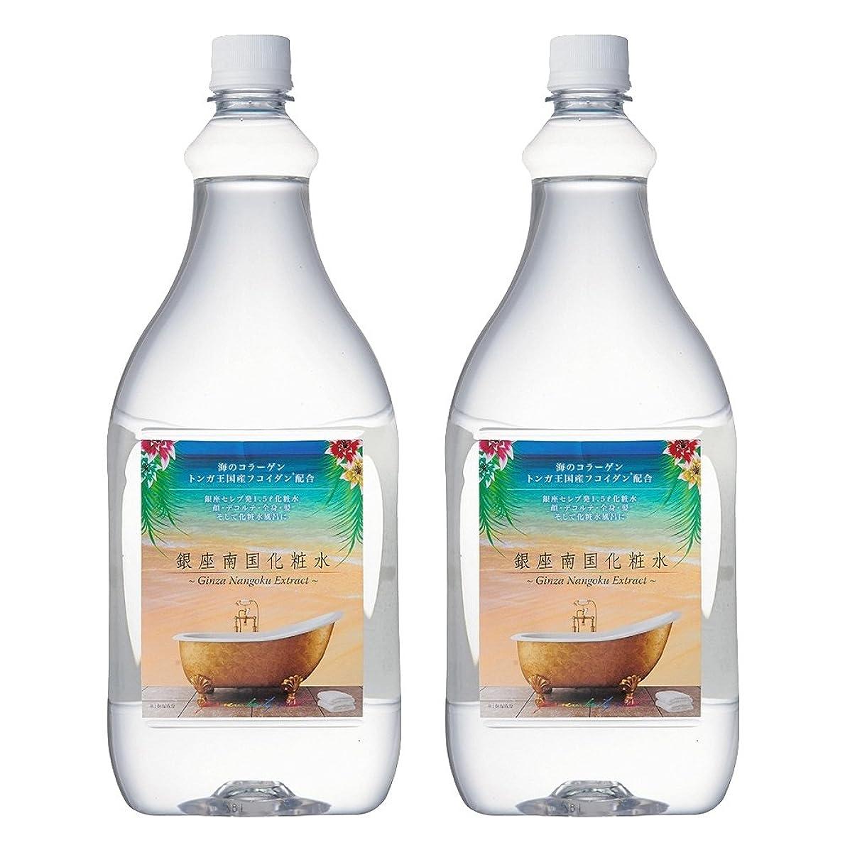 実行する保持するビート銀座南国化粧水 1.5L 2本セット