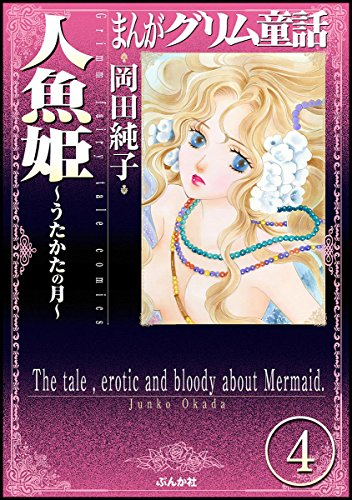 まんがグリム童話 人魚姫~うたかたの月~(分冊版) 【第4話】