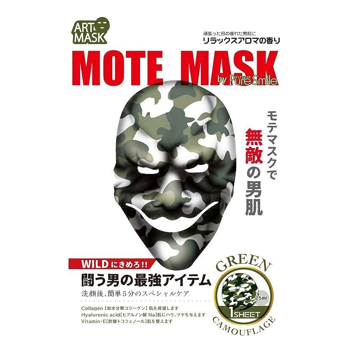 暖かく息を切らして飲食店ピュアスマイル モテマスク ブラックカモフラージュ MA03 【クール】