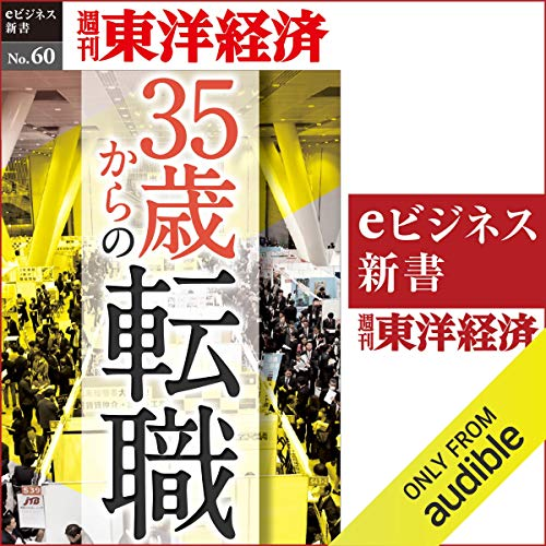『35歳からの転職 (週刊東洋経済eビジネス新書No.60)』のカバーアート