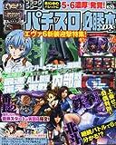 パチスロ必勝本 DX (デラックス) 2012年 04月号 [雑誌]