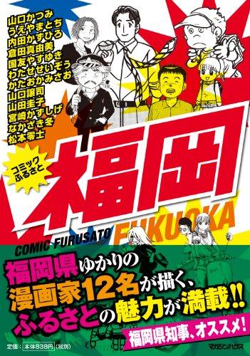 コミックふるさと 福岡 (コミックふるさとシリーズ)の詳細を見る
